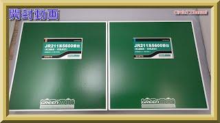【開封動画】グリーンマックス 30976 JR211系5600番台(K3編成・行先点灯)+30975 JR211系5600番台(K4編成・行先点灯) 【鉄道模型・Nゲージ】