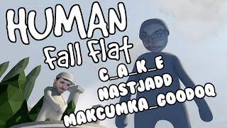 Нарезка по Human Fall Flat (CO-OP) with Nastjadd & Goodoq