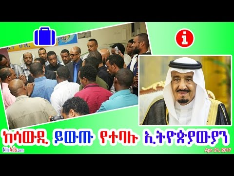 ከሳውዲ ይውጡ የተባሉ ኢትዮጵያውያን - Saudi for Ethiopians - DW