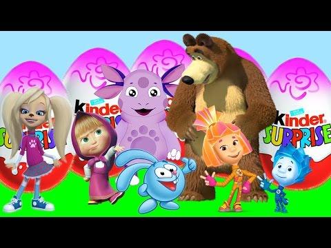 Киндер Сюрприз игрушки Маша и Медведь Фиксики Барбоскины Лунтик Видео для детей Surprise eggs