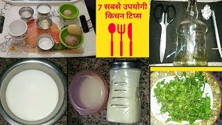 7 Most Useful kitchen Tips and Tricks in Hindi / Very Important kitchen tips 2019
