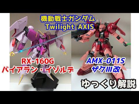【機動戦士ガンダムTwilight AXIS】ザクⅢ改TA版&バイアラン・イゾルデ 解説