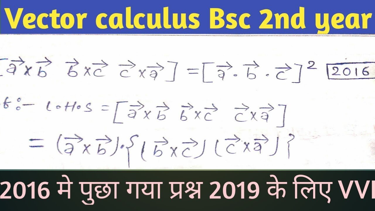 Vector calculus important question Bsc 2nd year 2019/ Vector calculus  previous question solution