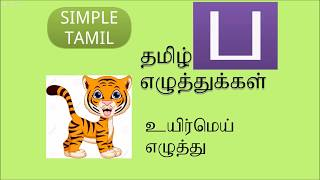 """Vanakkam! in this video we explain the tamil letter """"pa"""", which is used many words. also a part of our section uyirmei eluthukkal. lea..."""