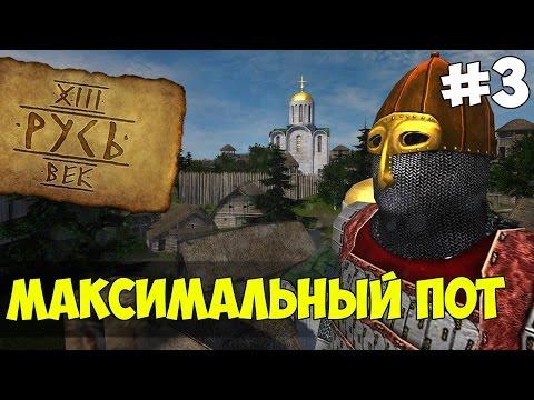 Mount & Blade: Русь XIII Век - МАКСИМАЛЬНЫЙ ПОТ! #3