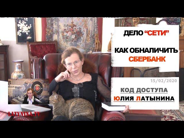Юлия Латынина / Код Доступа / 15.02.2020 /  LatyninaTV /