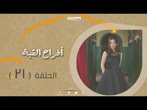 ����� ������� Episode 21- Afrah Al Koba Series   ������ ������� �������� - ����� ����� �����