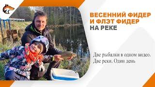 Весенний фидер и Флэт фидер на реке Две рыбалки в одной