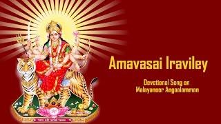 Amavasai Iraviley - Devotional Song on Malayanoor Angaalamman