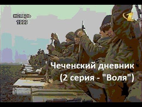 Чеченский дневник (2 серия: 'Воля')