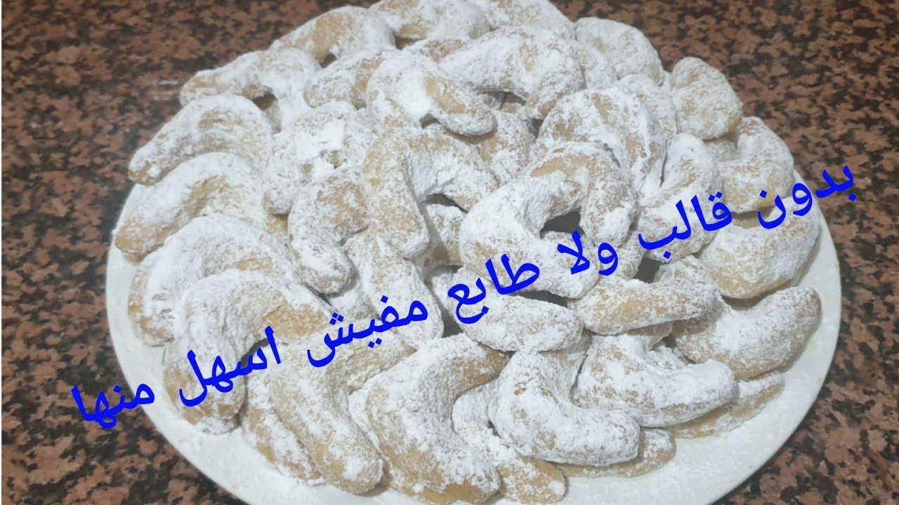75 حبة غير بربع زبدة بدون بيض وكدجي فتية كدحماق😋😋😋halwa bidon bayd bnina bezaf