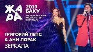 АНИ ЛОРАК и ГРИГОРИЙ ЛЕПС - Зеркала /// ЖАРА В БАКУ 2019