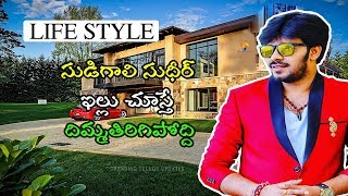 Sudigali Sudheer Real Lifestyle, Biography and Family |Trending Telugu Updates |