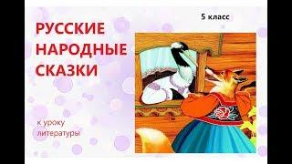 """#Литература """"Русские народные сказки"""" к уроку в 5 классе"""