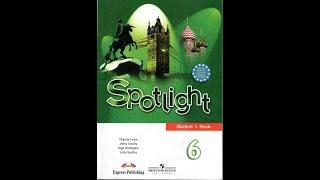 Скачать mp3 spotlight 6 student s book module 1 модуль 1.
