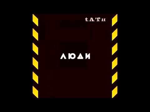 t.A.T.u. - ЛЮДИ ИНВАЛИДЫ (Lyudi Invalidy)