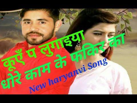 Kuve pe lugaya dore kam k fakir ka  Gagan Haryanvi& Sonika singh   Song new haryanvi song