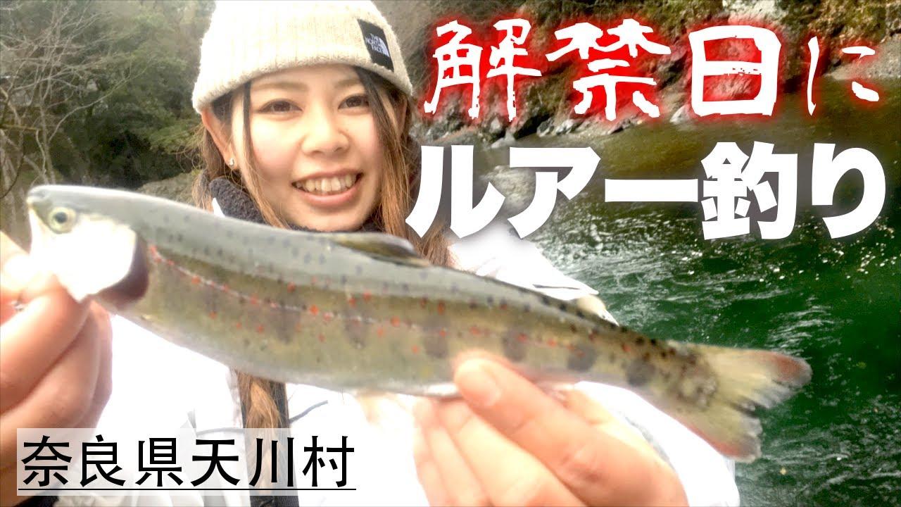 川村 漁協 天