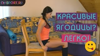 Упражнения для красивых ягодиц! (для женщин)(Смотри бесплатный курс похудения для тебя ♥ http://onsport.ru/?utm_source=youtube&utm_medium=cpm&utm_campaign=viral&utm_content=x8VwlIs4H44 ..., 2014-06-26T15:14:17.000Z)