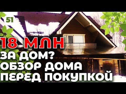 ПРОВЕРКА перед покупкой дома за 18 млн! Деревянный дом через 6 лет на продажу?