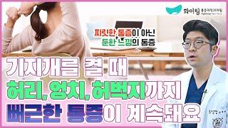 [요추후관절 증후군] 허리를 뒤로 젖히거나 몸을 돌릴때…