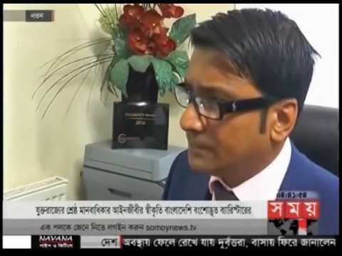 M A Muid Khan – Best Human Rights Lawyer of England ...