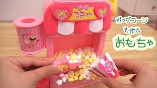 ポンポンはねる!韓国のポップコーンを作るおもちゃが可愛い!!