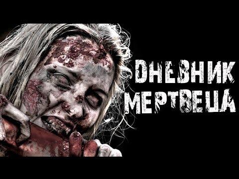 Страшные истории - Дневник мертвеца... Страшилки на ночь .