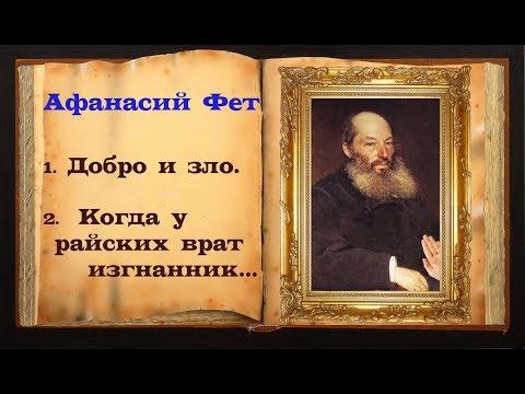 Афанасий Фет стихи (читает Станислав Песцов)