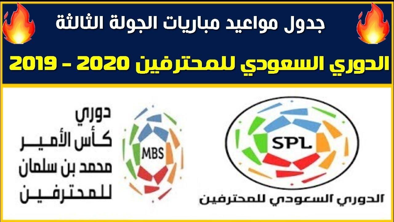 Saudi Matches دوري بلس جدول مباريات الاسبوع الثالث بالدوري