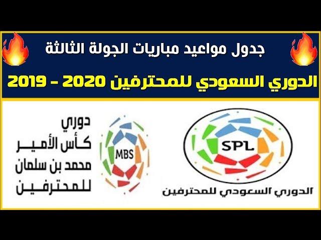 Saudi Matches تابع دوري بلس جدول مباريات الاسبوع الثالث بالدوري