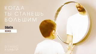 Денис Клявер - Когда ты станешь большим (Udalin Remix)