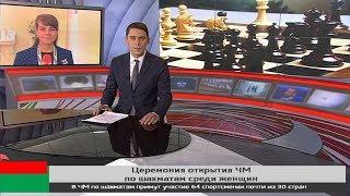 Прямое включение с церемонии открытия ЧМ ФИДЕ по шахматам среди женщин в Югре