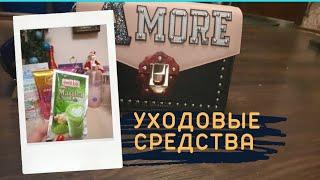 Уход за лицом и волосами/Чай улучшающий метаболизм/Витамины для здоровья и красоты!