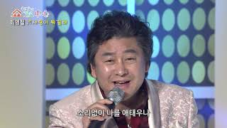 [싱어넷] 윤경화의 쇼가요중심(44회)_Full Version