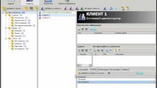 видео программа для учета клиентов и заказов