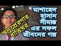 Success Story of Mashahed Hassan Simanta Motivational Speech in FM