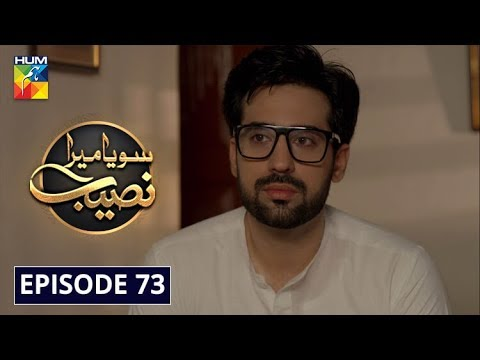 Soya Mera Naseeb Episode #73 HUM TV Drama 25 September 2019