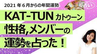 ジャニーズの男性アイドルグループ、KAT-TUN (カトゥーン)のそれぞれのメンバーの性格、性質、過去・現在・未来の運勢を見てみました。グループ全体の運勢、行方も。