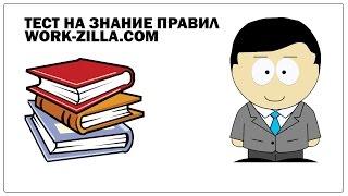 Второй тест на знание правил Work-Zilla