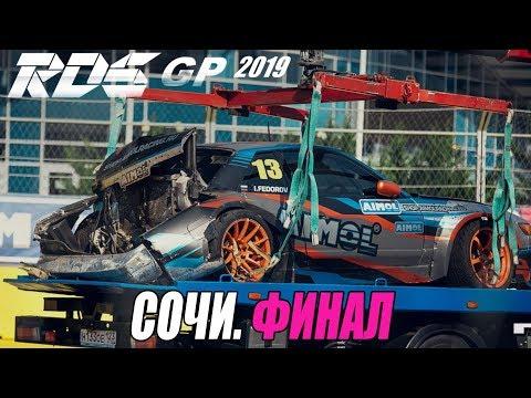 RDS-GP Финал Сочи // Часть 3. Финита.