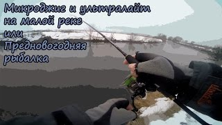 Микроджиг и ультралайт на малой реке или предновогодняя рыбалка 25.12.2016(Отчёт о рыбалке 25.12.2016. Зимой очень не хватает спиннинговых рыбалок. Но благодаря незамерзающим рекам можно..., 2017-01-01T15:00:03.000Z)