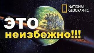 Земля будущего. Какие изменения ждут нашу планету. Документальный фильм.