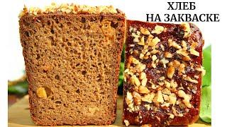 ВКУСНЫЙ РЖАНОЙ ХЛЕБ НА ЗАКВАСКЕ с изюмом Rye bread recipe