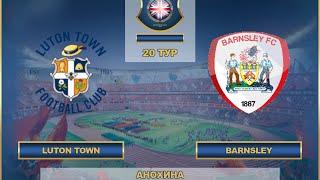 AFL. England. Championship. 20 Tour. Luton Town - Barnsley