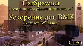 [CLEO] CarSpawner (создаём вирт. транспорт)   BMX - ускорение.