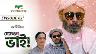 Golden Bhai | Drama Serial | Episode 02 | Afran Nisho | Prova | Aparna Ghosh | Channel i TV