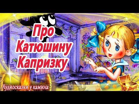 Про Катюшину Капризку | Сказки на ночь | Аудиосказки на ночь | Детские аудиокниги | Сказкотерапия