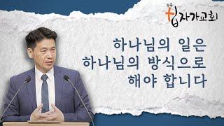 새벽기도회 (사무엘하 6장) - 하나님의 일은 하나님의 방식으로 해야 합니다. - 문신언 목사