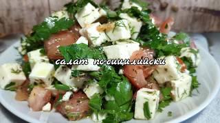 Интересный салат по-сицилийски ! Вкусный, простой рецепт отличного салата с помидорами!